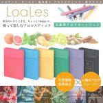 loales-cartridge